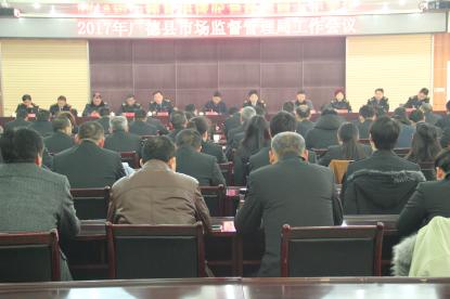 广德县市场监管局召开2017年工作会议