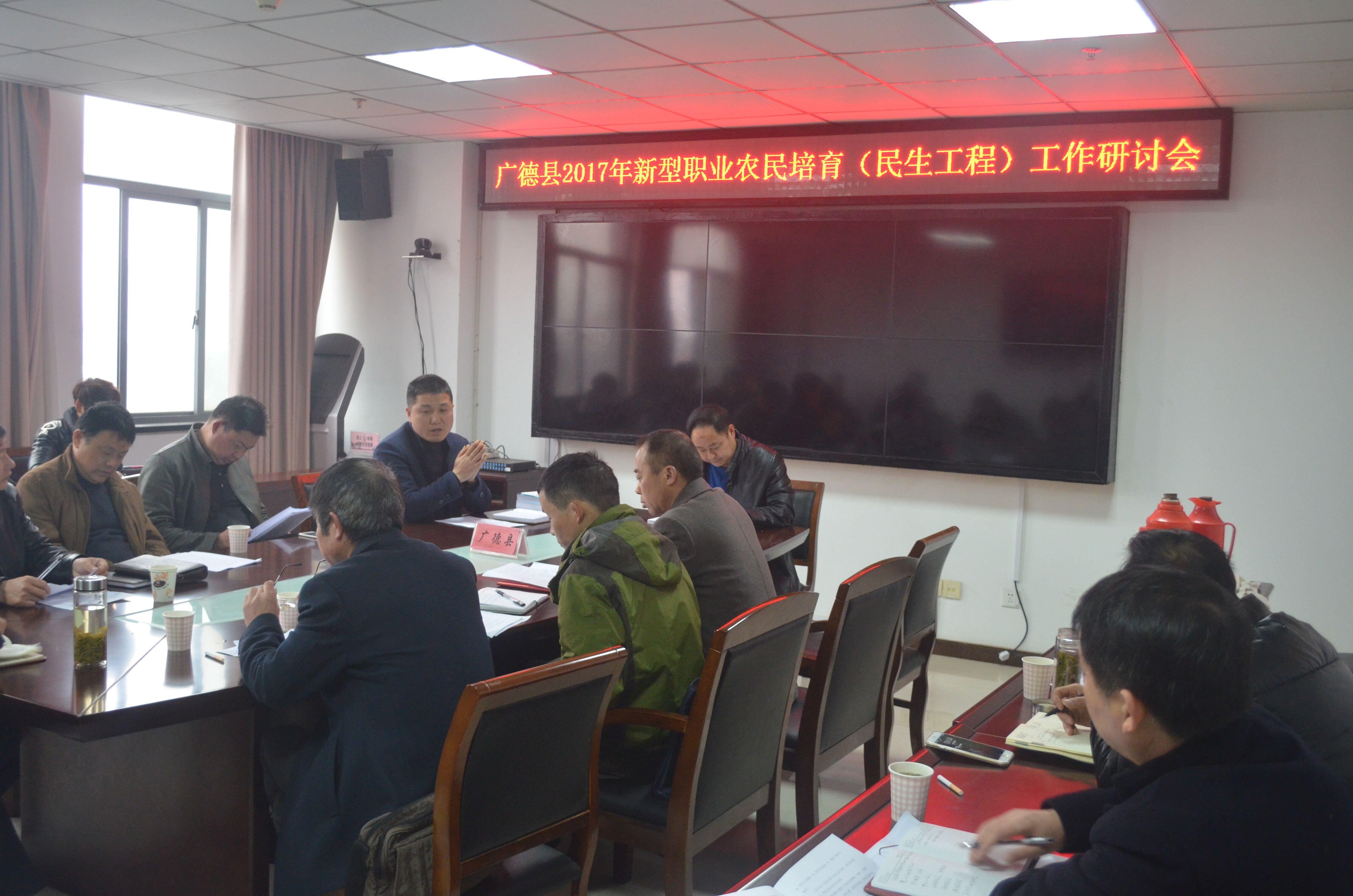 我县召开2017年新型农民培训民生工程工作研讨会