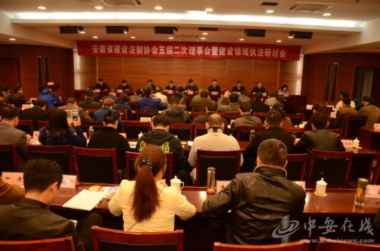 安徽省建设法制协会五届二次理事会暨建设领域执法研讨会在天长举行