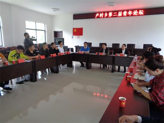 卢村乡举办第二届青年论坛