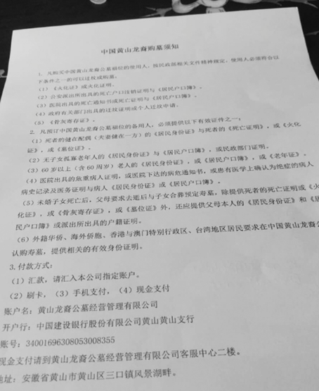 """免费一日游被忽悠买""""活人墓"""" 黄山民政部门介入调查"""