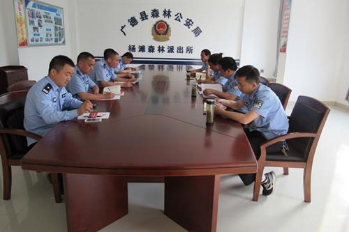 广德县林业局森林公安党支部各党小组展开集中学习活动