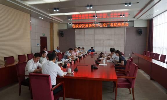 县发改委:省政府发展研究中心来广调研