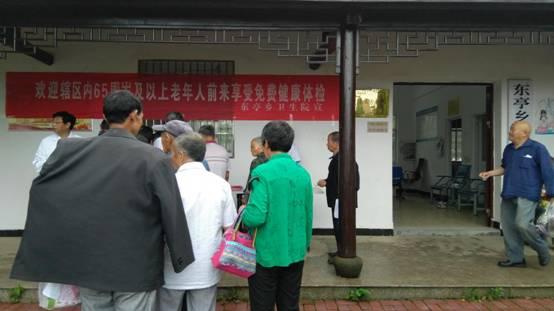 东亭乡圆满完成2017年65周岁以上老年人免费体检工作