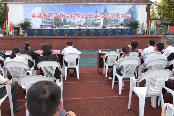 绩溪县召开教育工作会议暨2018年高考动员会
