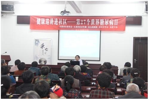 """民盟绩溪三支部开展""""世界糖尿病日""""宣传服务活动"""