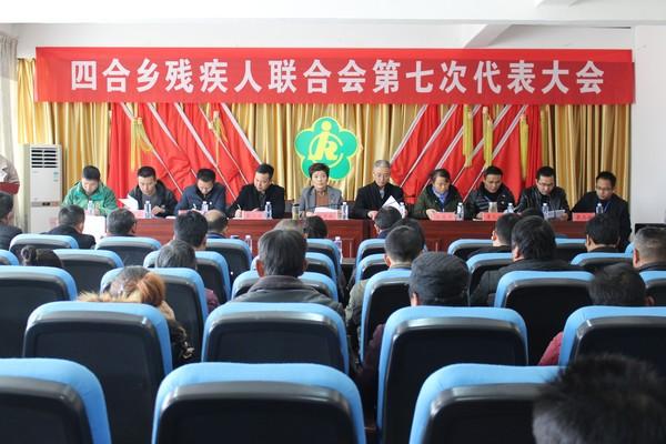 四合乡残疾人联合会第七次代表大会召开
