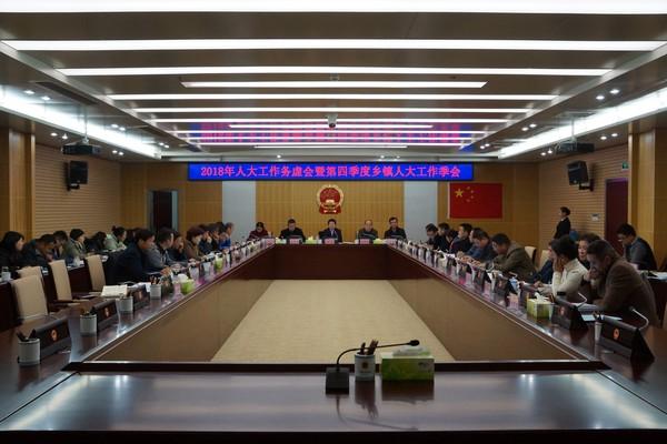 县人大召开工作务虚会谋划2018年工作