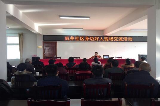 桃州镇凤井社区开展身边好人现场交流活动