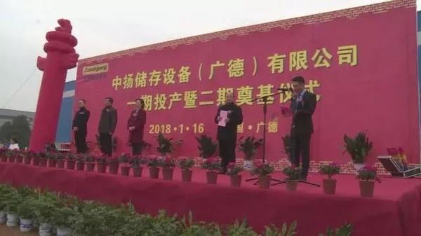 周凤月出席中扬储存设备有限公司一期投产暨二期开工奠基仪式