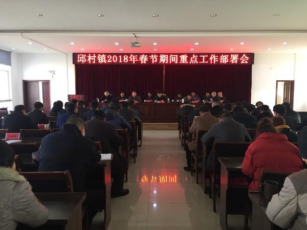 邱村镇2018年春节期间工作部署会议召开