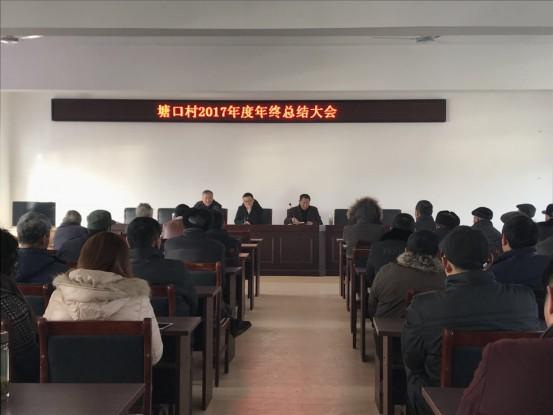 塘口村召开2017年度年终总结大会
