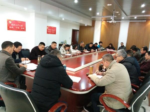 县粮食局认真贯彻落实中共广德县第十三届纪律检查委员会第三次全体会议精神