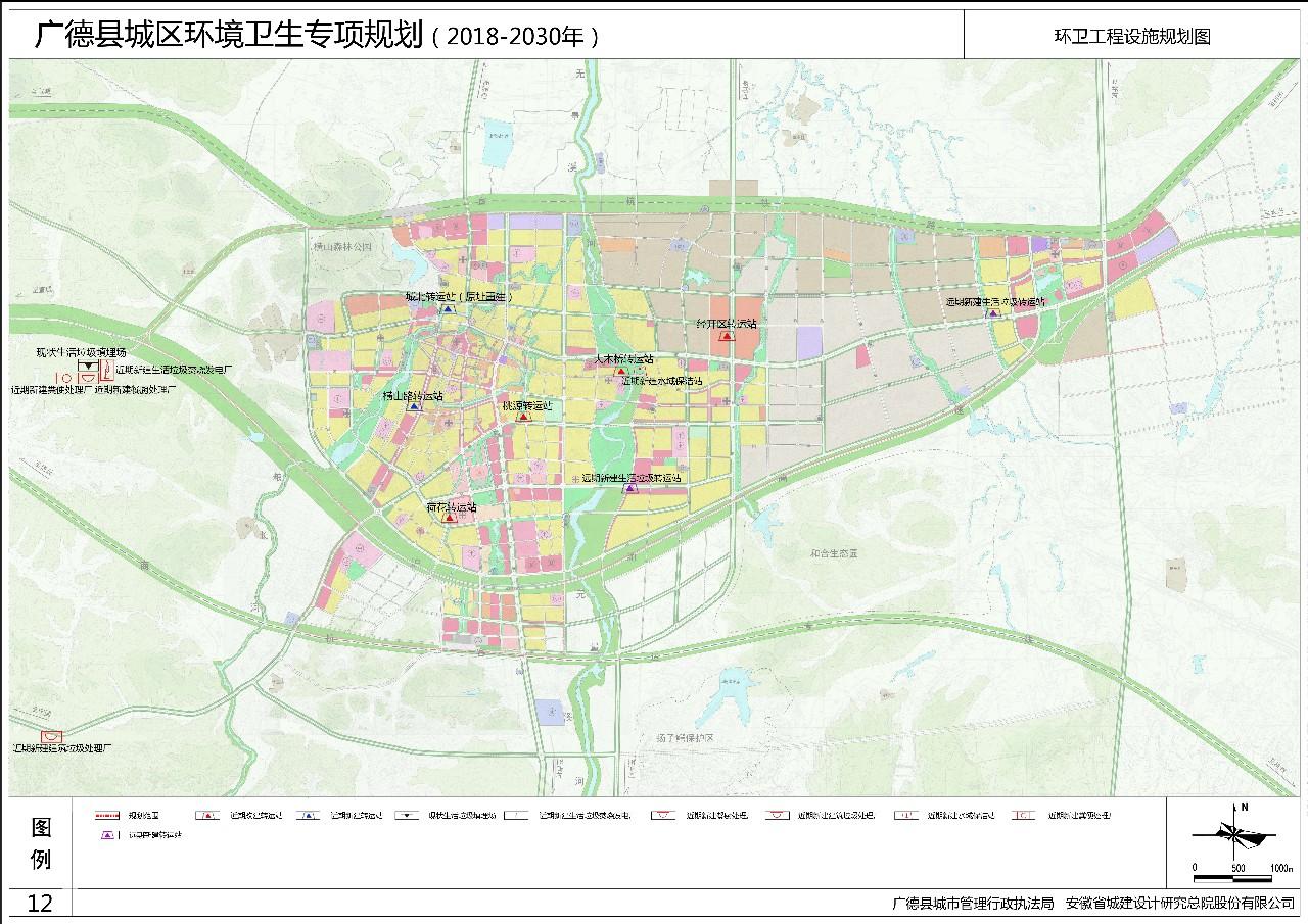 广德县城区环境卫生专项规划(2018-2030年)批前公示