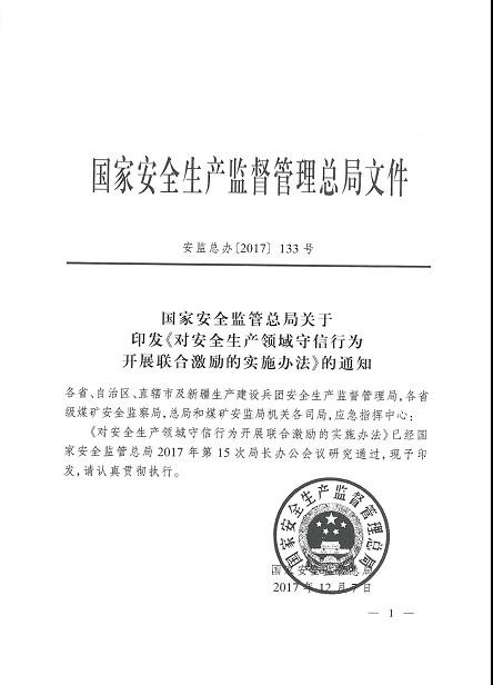 国家安全监管总局关于印发《对安全生产领域守信行为开展联合激励的实施办法》的通知