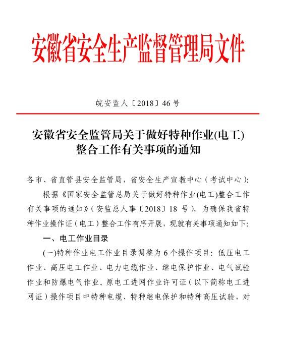 安徽省安全监管局关于做好特种作业(电工)整合工作有关事项的通知