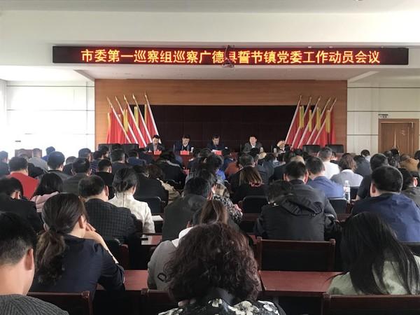 市委第一巡察组对广德县誓节镇党委巡察动员会召开