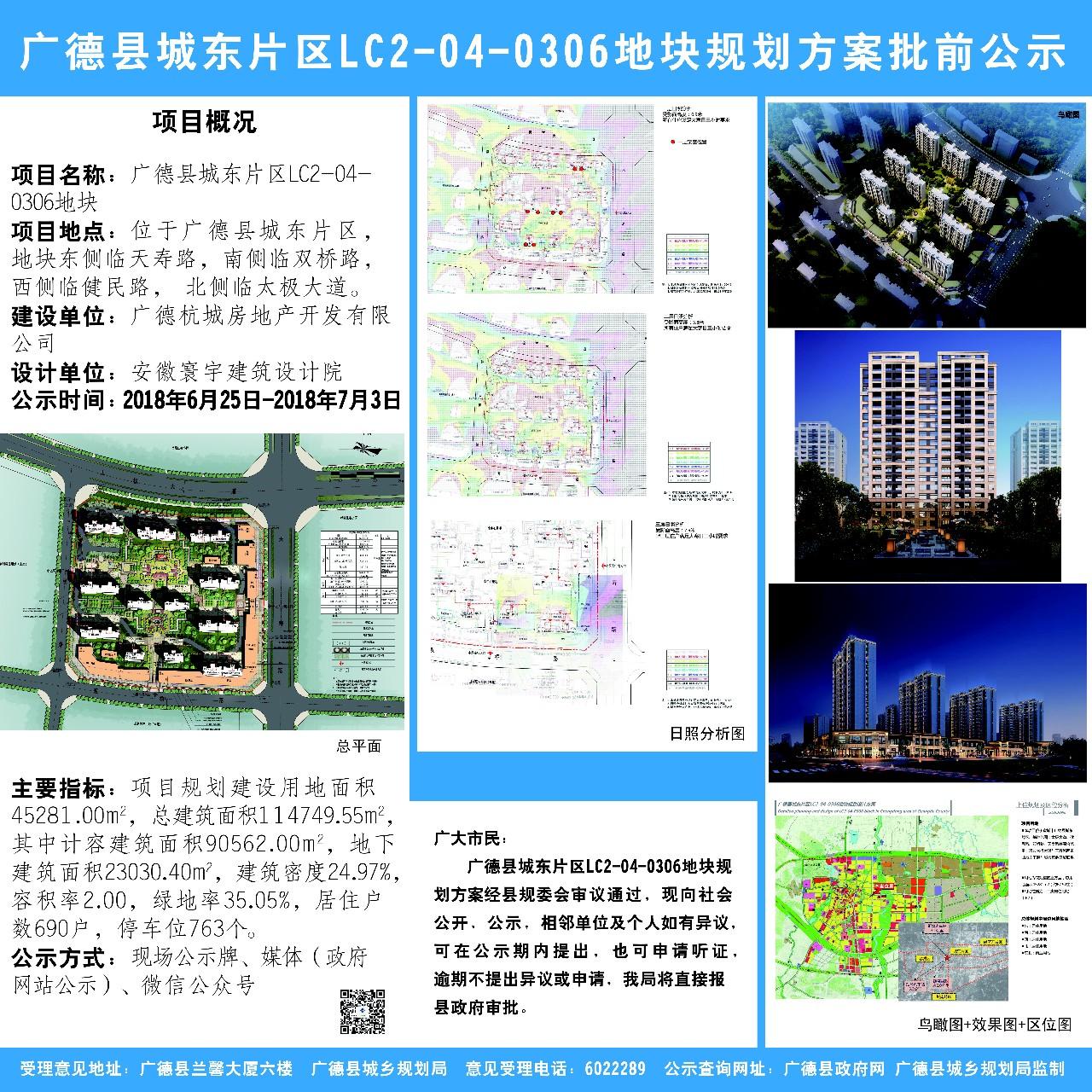 广德县城东片区LC2-04-0306地块规划方案批前公示