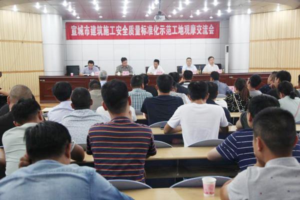 """宣城各县区就建筑施工安全质量标准化工作来宁国""""取经"""""""