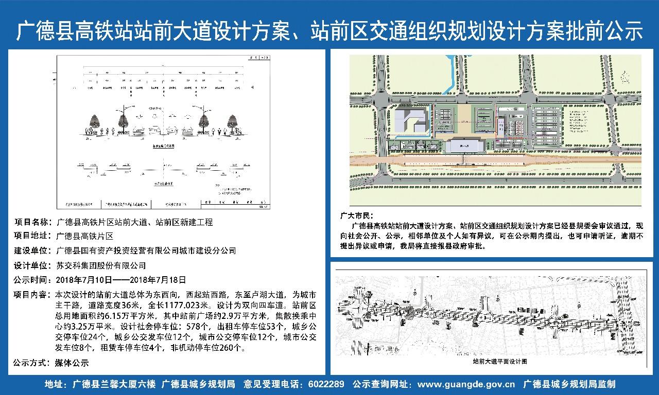 广德县高铁站站前大道设计方案、站前区交通组织规划设计方案批前公示