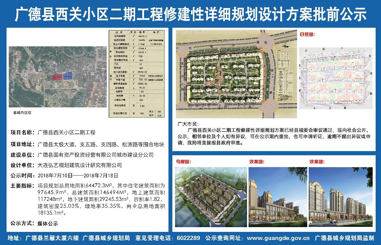 广德县西关小区二期工程修建性详细规划设计方案批前公示