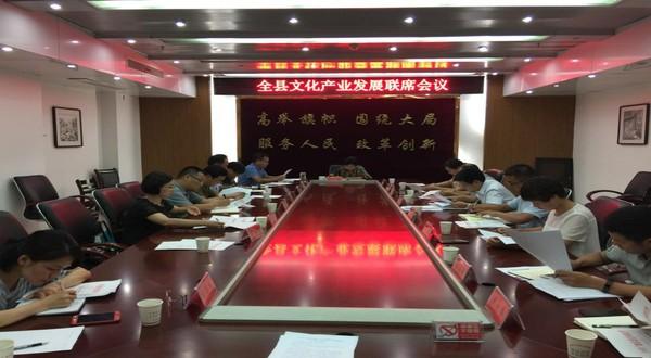 广德县组织召开全县文化产业发展联席工作会议