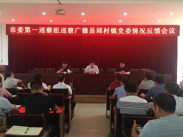 市委第一巡察组向广德县邱村镇党委反馈巡察情况