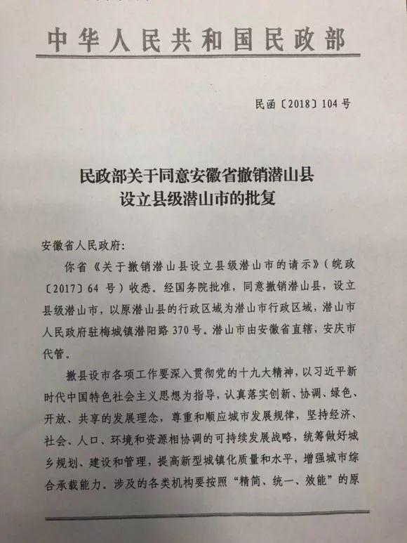 安徽省政府正式宣布:潜山撤县设市 安徽省直辖安庆市代管