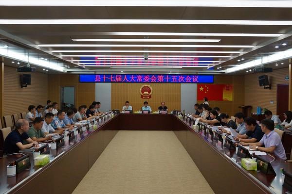 县十七届人大常委会第十五次会议召开