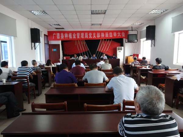 县种植业管理局召开党支部换届选举大会
