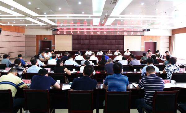 全省人大民宗侨外工作座谈会在广召开