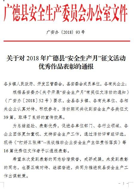 """关于对2018年广德县""""安全生产月""""征文活动优秀作品表彰的通报"""