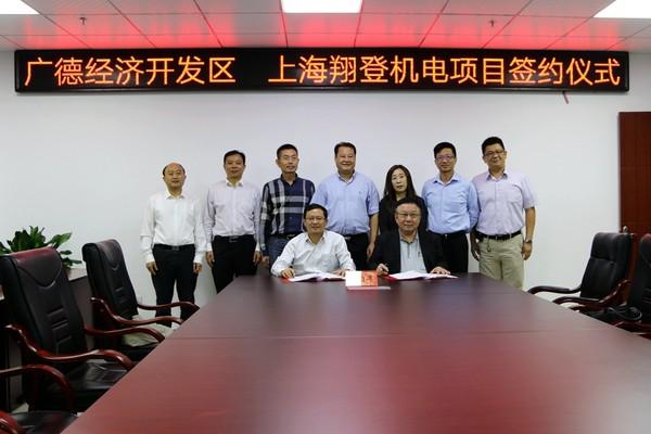 广德经济开发区与上海翔登机电举行项目签约