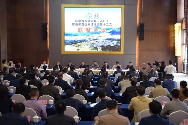 皖浙毗邻县市区建设平安边界论坛暨第12次联席会议在绩溪县召开