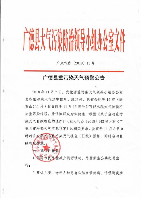 广德县重污染天气预警公告