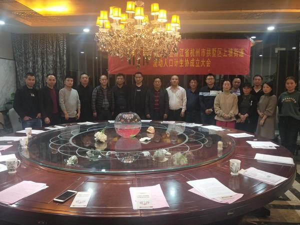 广德县柏垫镇驻杭州市拱墅区流动人口计划生育协会成立大会圆满落幕