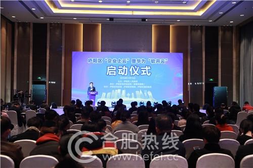 """庐阳""""企业上云""""正式启动 两个月内近40家企业申请""""上云"""""""