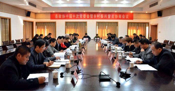 泾县政协召开十届十次常委会暨乡村振兴重点民主协商会议