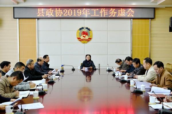 创新监督方法 提升履职能力――县政协召开2019年工作务虚会