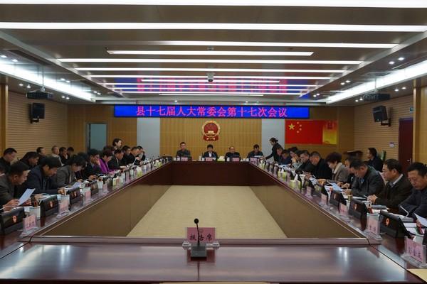 县十七届人大常委会第十七次会议召开