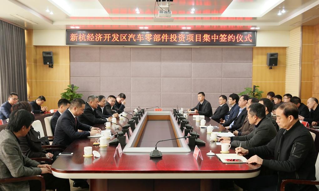 四个超亿元项目举行集中签约仪式