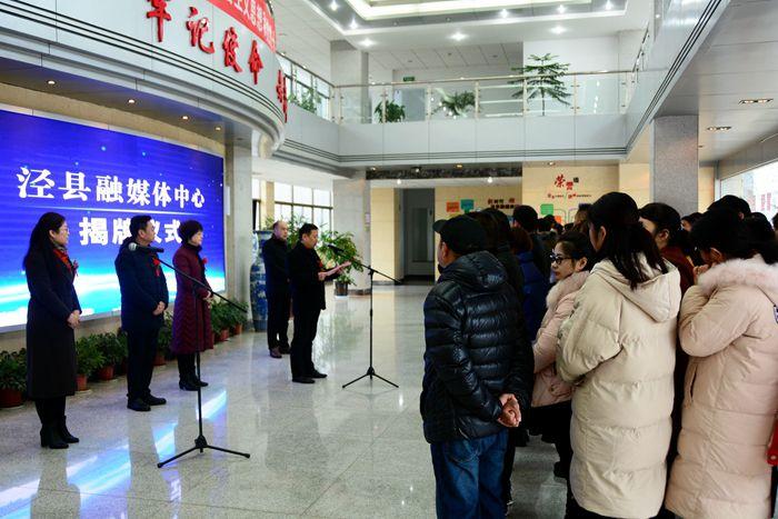 泾县融媒体中心揭牌成立