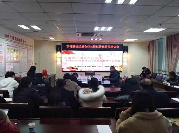 我县召开农村股份经济合作社股权管理系统业务培训会