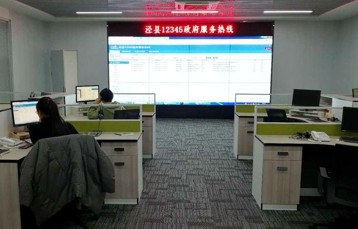 泾县12345政府服务新热线中心正式投入使用