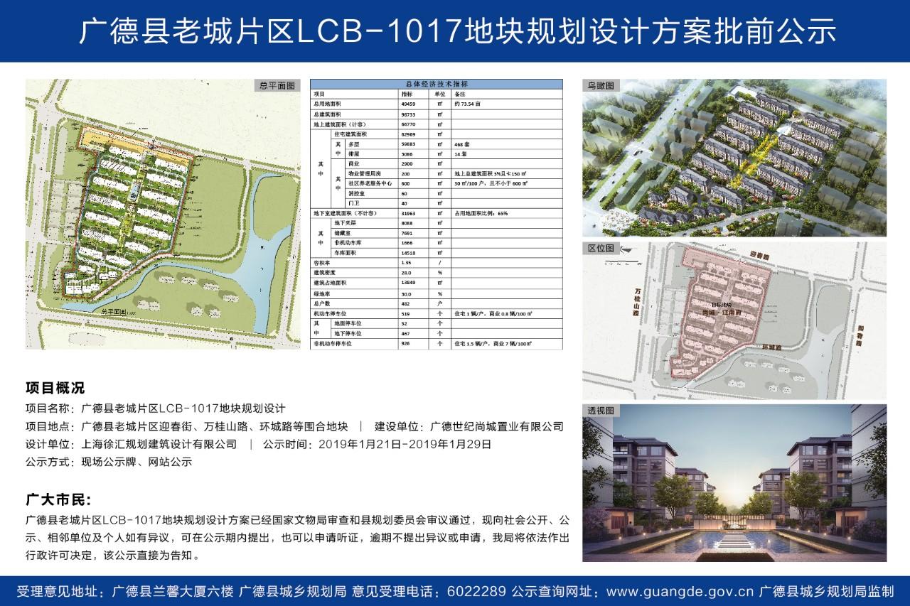 广德县老城片区LCB-1017地块规划设计方案批前公示