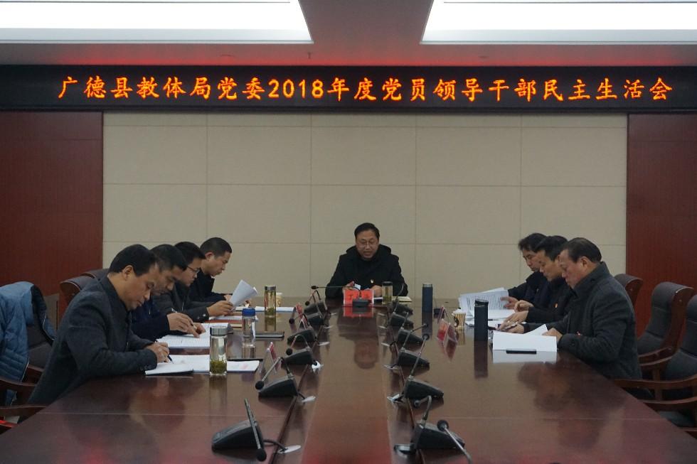 广德县教体局党委召开2018年度党员领导干部民主生活会
