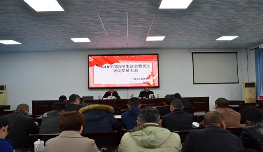 广德县公路管理局召开2018年度组织生活会暨民主评议党员大会