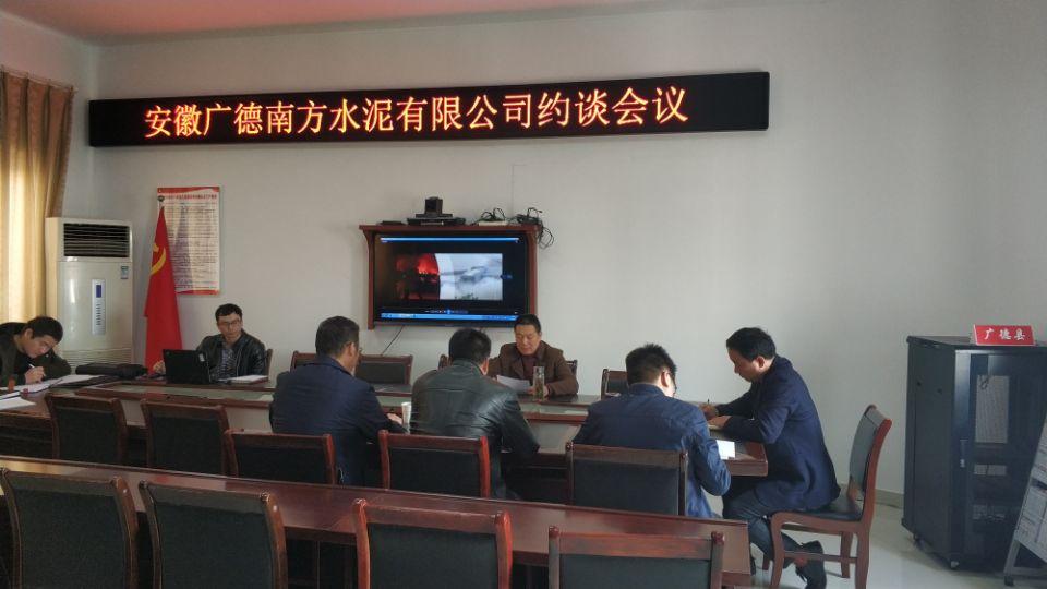 县安办约谈安徽广德南方水泥有限公司