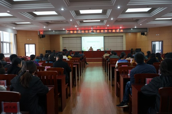 广德法院举办家庭教育专题讲座