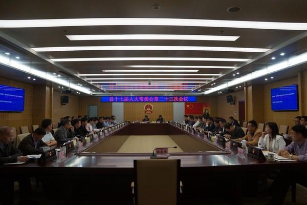 县十七届人大常委会第二十三次会议召开